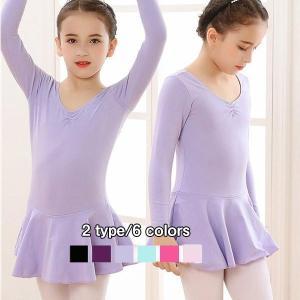 激安 バレエ レオタード 子供用 ダンス衣装 新体操 スカート コットン セール 長袖 半袖 大人 女の子 キッズ 演出服 練習 ステージ 可愛い