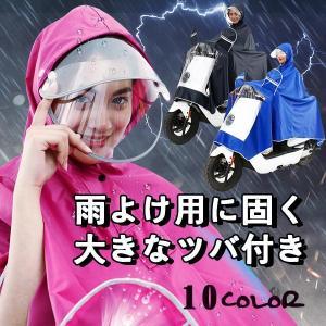 レインコート 合羽 ポンチョ バイク レインポンチョ 自転車...