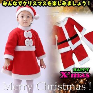 送料無料 即日発送 即納商品 サンタクロース 衣装 キッズ ジュニア クリスマス コスプレ 子供用 男の子 女の子 上下セット ワンピース 帽子