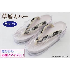草履カバー Mサイズ おとも 女性用 和装小物 雨用 雨草履 カバー 和装|kyouya