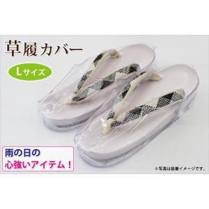 草履カバー Lサイズ おとも 女性用 和装小物 雨用 雨草履 カバー 和装|kyouya