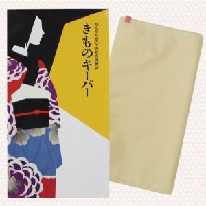 きものキーパー 1枚入り かんたん安心・きもの保管袋 着物 収納 【ネコポス対応】 kyouya