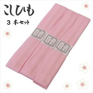 腰紐 3本セット ピンク 腰ひも 着付け小物 和装小物 モスリン 毛 ウール 日本製 こしひも 【ネコポス対応】 kyouya