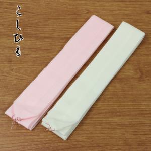 腰紐 ピンク 白 こしひも モスリン 毛100% 着付け小物 和装小物 【ネコポス対応】 kyouya
