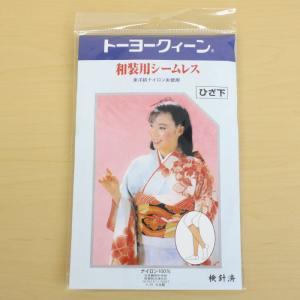 日本製 和装用シームレス ひざ下 ストッキング 和装小物 トーヨークィーン 白・ベージュ 【ネコポス対応】 kyouya