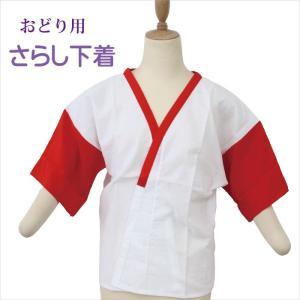 おどり用 さらし下着 (肌着) M L サイズ 綿100% 白 赤 舞踊 踊り 【ネコポス対応】|kyouya