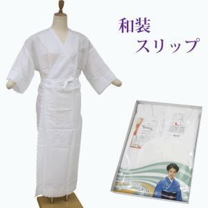 和装スリップ 日本製 S/M/Lサイズ 白 肌着 着付け小物 和装小物|kyouya