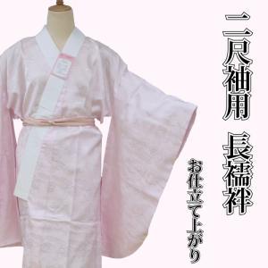 二尺袖用 洗える 長襦袢 お仕立て上がり ポリエステル生地 ピンク 和装小物 着付け小物|kyouya