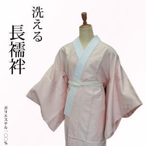 洗える 長襦袢 プレタ Mサイズ Lサイズ 仕立て上がり着付け小物 和装小物 ピンク|kyouya