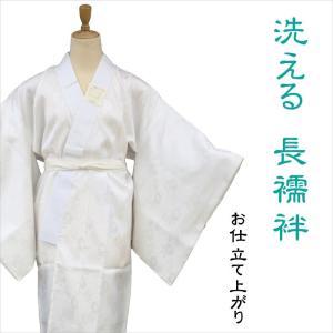 洗える 長襦袢 仕立て上がり ポリエステル生地 白 Mサイズ Lサイズ 和装小物 着付け小物|kyouya