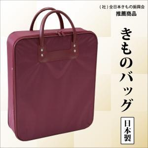 日本製 着物バッグ エンジ 和装バッグ きものバッグ kyouya