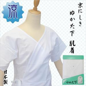 ゆかた下 日本製 浴衣スリップ 肌着 浴衣小物 着付け小物 和装小物 ネコポス対応|kyouya