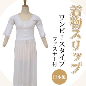 日本製 着物スリップ Mサイズ Lサイズ 白 ワンピースタイプ 肌着 着付け小物 【ネコポス対応】|kyouya