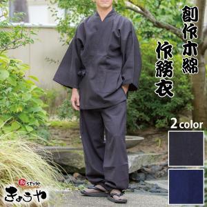 創作木綿作務衣 メンズ 男性用 紺 黒 M/L/LL 秋 冬|kyouya