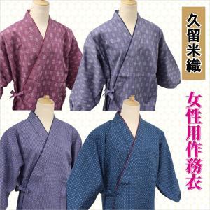 久留米織 女性 作務衣 日本製 レディース 婦人 おしゃれ kyouya