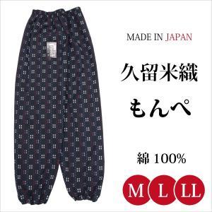 日本製 久留米織 もんぺ モンペ パンツ|kyouya