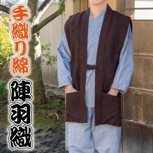 手織り綿 陣羽織 濃茶 フリーサイズ はおり 綿 男性用 メンズ 作務衣|kyouya