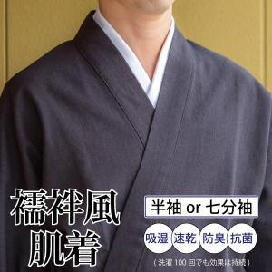 襦袢風 肌着 半袖 七分袖 綿100% メンズ 日本製 男性 女性 作務衣 和装 インナー 白|kyouya