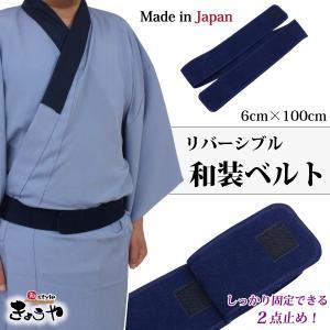 日本製 メンズ 和装ベルト 100cm マジックベルト 【ネコポス対応】 着付け小物 男性 紺 細|kyouya