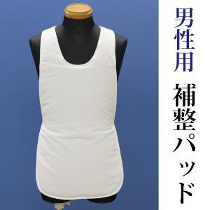 補正パッド 男性用 メンズ 着付け小物 男着物 メンズ着物 きもの|kyouya