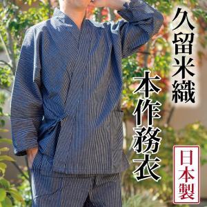日本製 久留米 本作務衣 男性 メンズ 紳士 さむえ 紺 縞|kyouya