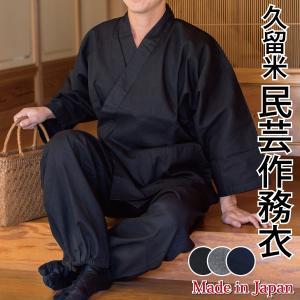 日本製 シーチング作務衣 民芸作務衣 男性 メンズ さむえ 黒 グレー 紺 久留米|kyouya