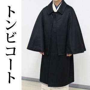 カシミヤ トンビコート Mサイズ 新品 黒 男着物 メンズ着物 羽織 防寒着 和装 送料無料 kyouya