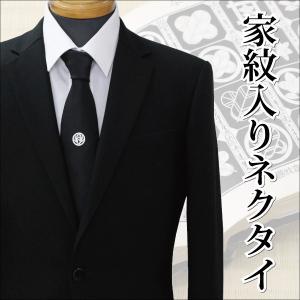 家紋入りネクタイ 黒 絹 紋入りネクタイ 白美紋 描き紋 家紋 礼服|kyouya