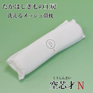 たかはしきもの工房 空芯才 N 帯枕 着物 着付け小物 くうしんさい ノーマル kyouya