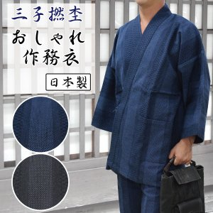 日本製 三子撚杢 作務衣 おしゃれ作務衣 男性 メンズ さむえ  紺 黒 ドビー刺子 遠州|kyouya