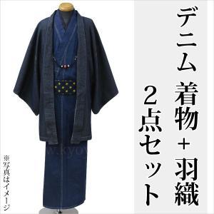 デニム着物 デニム羽織 2点セット メンズ プレタ 男着物 きもの Mサイズ Lサイズ 仕立て上がり 和遊楽 kyouya