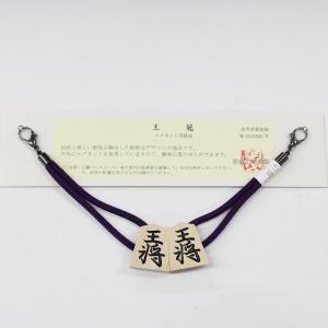 王将 マグネット式 羽織紐 将棋 駒 王冠 メンズ 男性 男着物 羽織 陣羽織 はおりひも 4|kyouya
