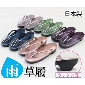 日本製 ウレタン雨草履 フリーサイズ 和装小物 履物 ぞうり 雨の日 防寒 雨草履 時雨|kyouya