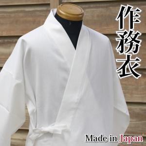 おしゃれ 作務衣 男性 メンズ さむえ 白 ホワイト 和服 作業着 日本製|kyouya