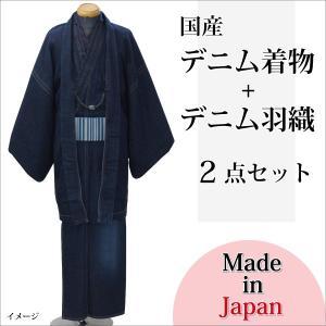国産 デニム着物 デニム羽織 2点セット メンズ プレタ 男着物 きもの Mサイズ Lサイズ 仕立て上がり 和遊楽 インディゴ 日本製 kyouya