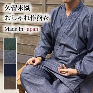 久留米織 おしゃれ 作務衣 男性 メンズ さむえ S M L サイズ 和服 作業着 無地 日本製|kyouya