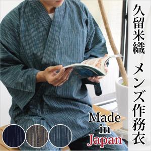 久留米織 おしゃれ 作務衣 男性 メンズ さむえ S M L サイズ 和服 作業着 日本製|kyouya