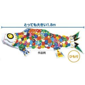 (教材 知育玩具 遊び創意)みんなで作るこいのぼり kyouzai-j
