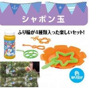 シャボン玉  たのしいシャボン玉セット|kyouzai-j