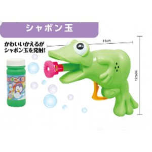 シャボン玉  かえるシャボン|kyouzai-j