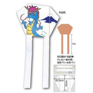 (図画工作) ぐにゃぐにゃ凧 (ナイロン製)2415|kyouzai-j