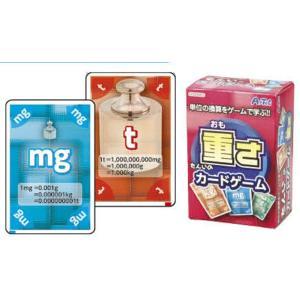 単位のカードゲーム「重さ」|kyouzai-j