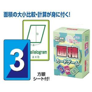 面積カードゲーム|kyouzai-j