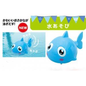 夏 教材 遊び 学習  水あそび おさかなちゃぷちゃぷ|kyouzai-j