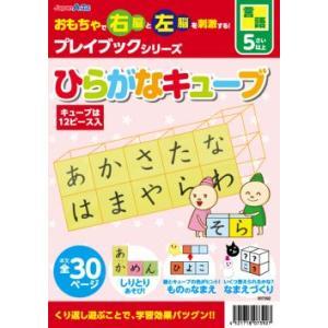 教材 幼児プレイブック ひらがなキューブ(日本語版)|kyouzai-j