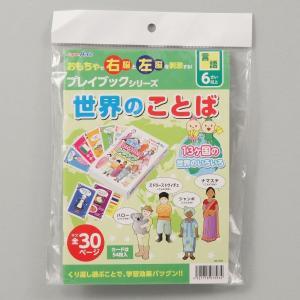 教材 幼児プレイブック 世界のことばトランプ|kyouzai-j