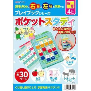 教材 幼児プレイブック ポケットスタディ(日本語版)|kyouzai-j