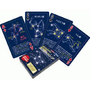 教材 知育玩具星座トランプ|kyouzai-j