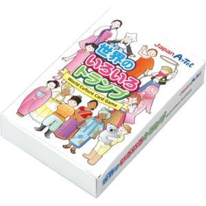 教材 知育玩具 世界のいろいろトランプ|kyouzai-j