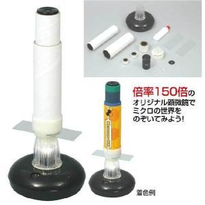 科学 実験工作 手作り顕微鏡|kyouzai-j